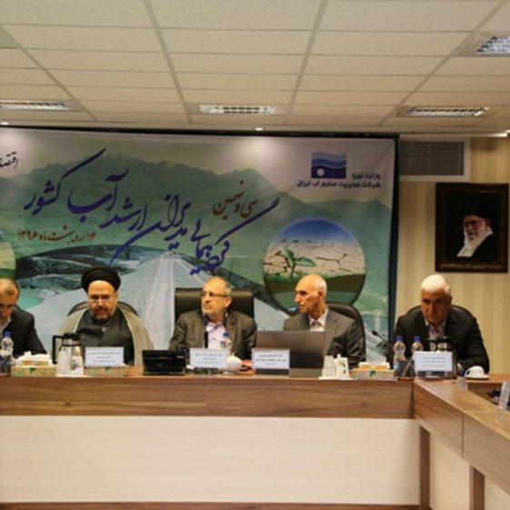 سی و نهمین گردهمایی مدیران ارشد بخش آب کشور برگزار شد